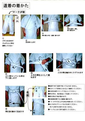 道着の着方