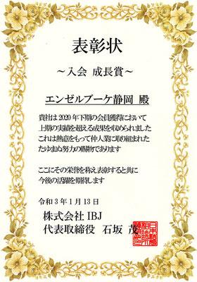 IBJ表彰状(入会)