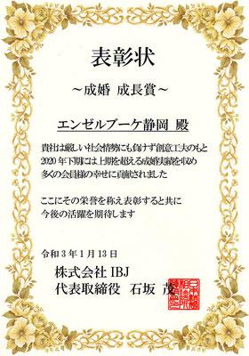 IBJ表彰状(成婚)