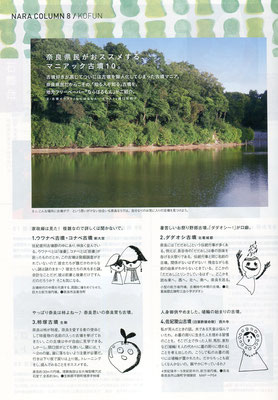 「奈良おでかけ地図」京阪神エルマガジン社:2013