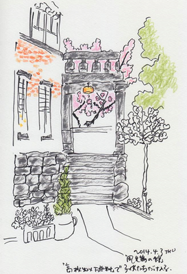 【 風見鶏の館 】 (2014.4.3THU)
