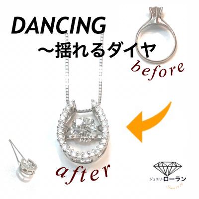 既製枠を用いたジュエリーリフォーム ダンシングストーン ネックレス