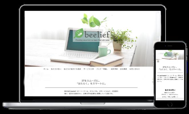 株式会社beelief さま(業種:ITコンサル)