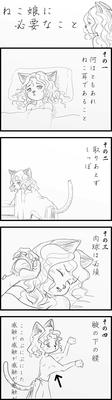 正しいネコ娘