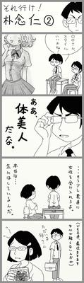 朴念仁くん(2/3)
