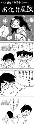朴念仁くん(完)