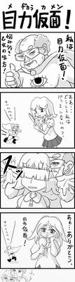 目力仮面!