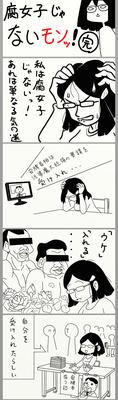 腐女子さん(完)
