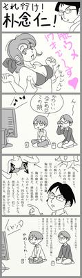 朴念仁くん(1/3)
