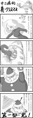 厨二病クリスマス