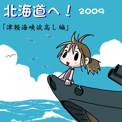 津軽海峡横断