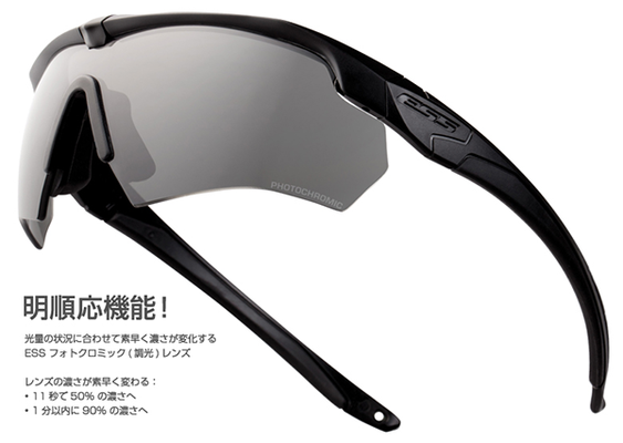 Crossbow Photochromic(調光)¥35,000 (税別)