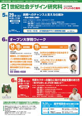立教大学イベントポスター