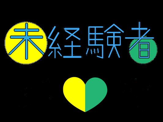 未経験者歓迎 初心者歓迎 経験問わず 話し相手サービスバイト 神奈川県 横浜 川崎