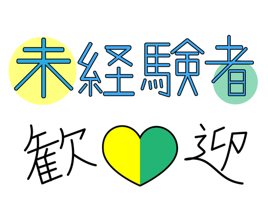 宮城県 仙台 未経験者歓迎 初心者歓迎 経験問わず 話し相手サービスバイト