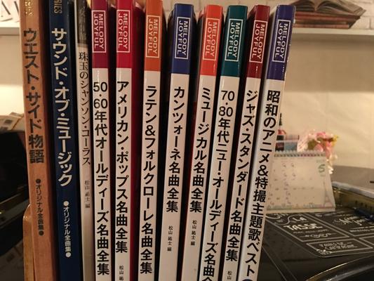 松山祐士先生編曲のメロディジョイフルの数々
