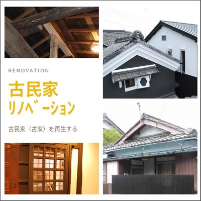 古民家リノベーション 古家を再生 施工事例