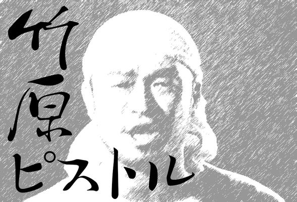 竹原ピストル