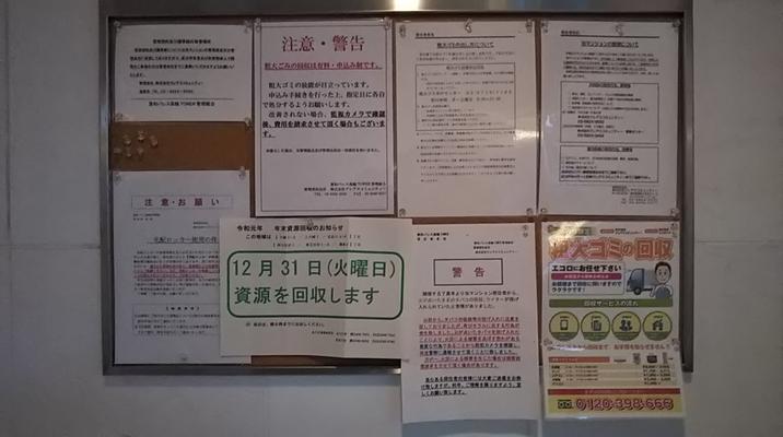 資源回収@菱和パレス高輪TOWER/株式会社クレアスコミュニティー