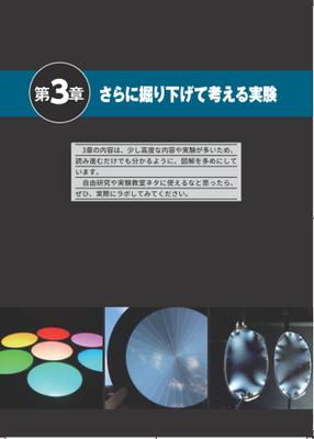 手作り工作編の第3章。自由研究にもなるネタです。読み進めるっだけでも理解できるように、画像をいっぱい入れています