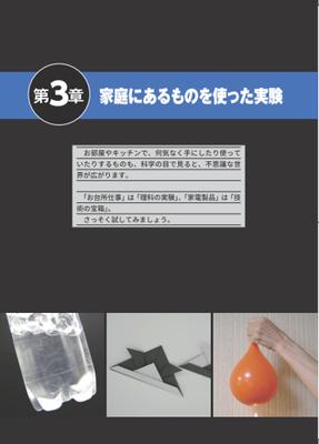 お手軽実験編の第3章