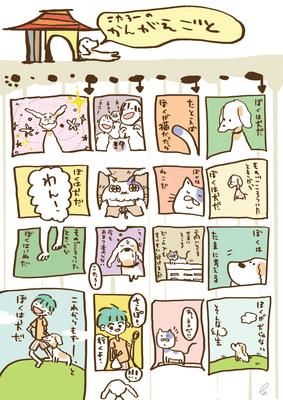 こたろーのかんがえごと/2012,6.5