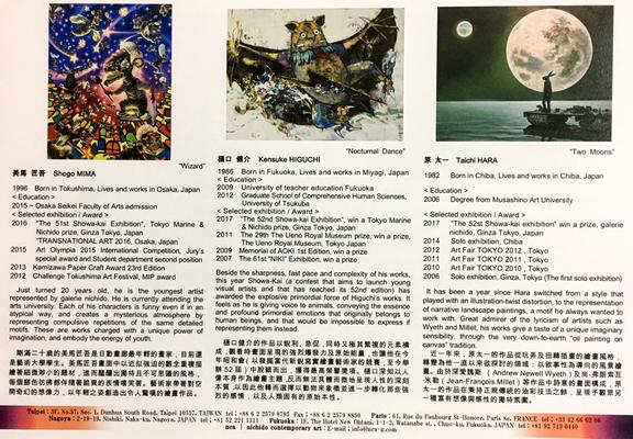 アート台北2017パンフレット・画家・原太一(右側)
