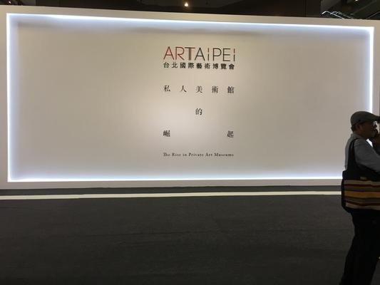 アート台北2017入り口