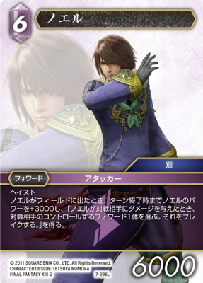 Noel Haste When noel enters the field, until end of turn he gains 3k and the following ability: When noel deals damage to your opponent, choose a forward they control, break it.