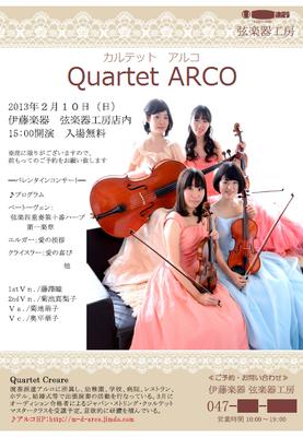 弦楽器専門店でのコンサートのポスター