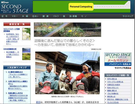 日経BP社「セカンドステージ」