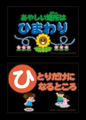 【テキスト/2015】安全標語紙芝居「ひまわり」(NPO法人 体験型安全教育支援機構)