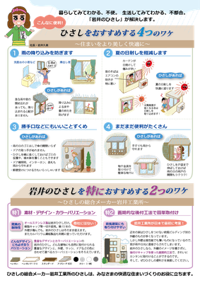 【広告/2013】(有)岩井工業所パンフレット 編集・デザイン・イラスト
