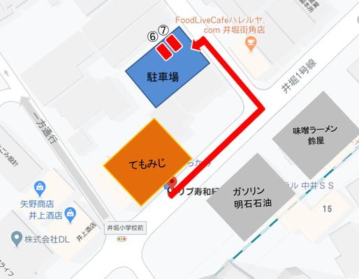 小倉北区井堀リラクゼーションマッサージ店ほぐし専科てもみじの駐車場案内