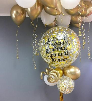 Шар 67 см с надписью и украшениями из гелиевых шаров и золотого спирального хвоста 1820 р. Шары Хром по 72 р. Шары белые 32 см с обработкой по 65 р.
