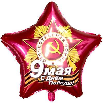 """Звезда """"9 Мая,День Победы!""""  рубин воздух 90 р., гелий 140 р."""