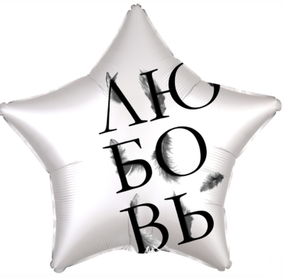 """Звезда """"Любовь окрыляет"""" цвет белый жемчужный  сатин воздух 90 р., гелий 140 р."""