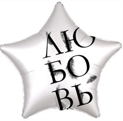 """Звезда """"Любовь окрыляет"""" цвет белый жемчужный  сатин воздух 100 р., гелий 150 р."""