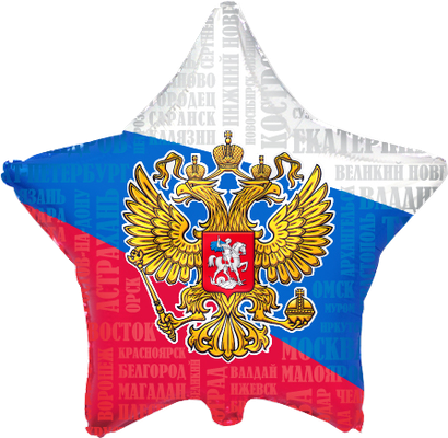 Звезда с Гербом России воздух 110 р., гелий 160 р.