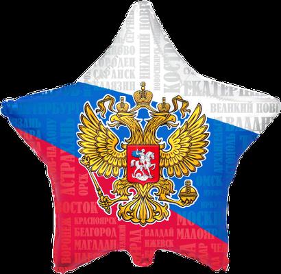 Звезда с Гербом России воздух 130 р., гелий 180 р.