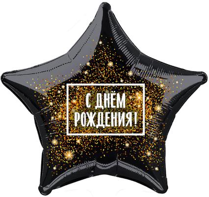 """Звезда """"С днем рождения!"""" золотая хлопушка воздух 90 р., гелий 140 р."""