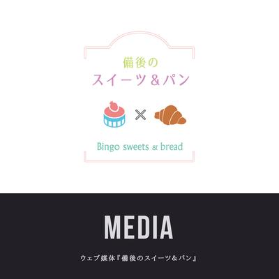 【WEB】備後のスイーツ&パン