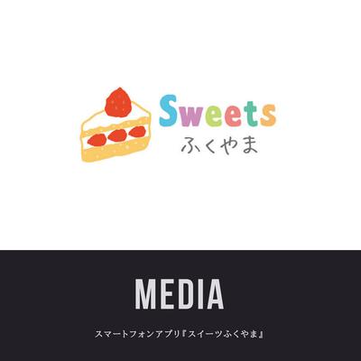 【スマートフォンアプリ】スイーツふくやま ※サービス統合