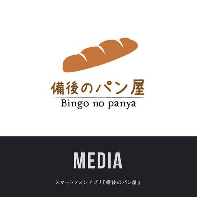 【スマートフォンアプリ】備後のパン屋 ※サービス統合