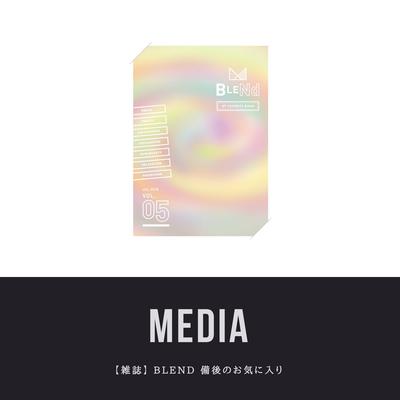 【雑誌】BLEND 備後のお気に入り