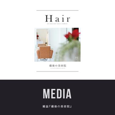 【雑誌】備後の美容院