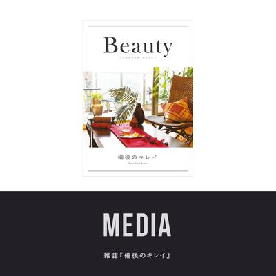 【雑誌】備後のキレイ