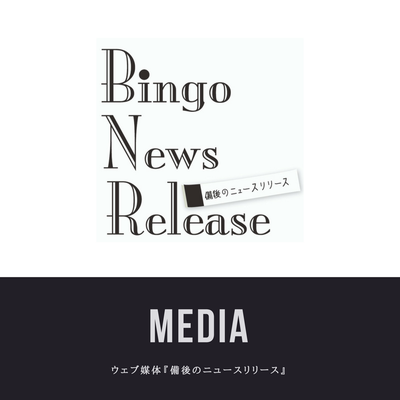 【WEB】備後のニュースリリース