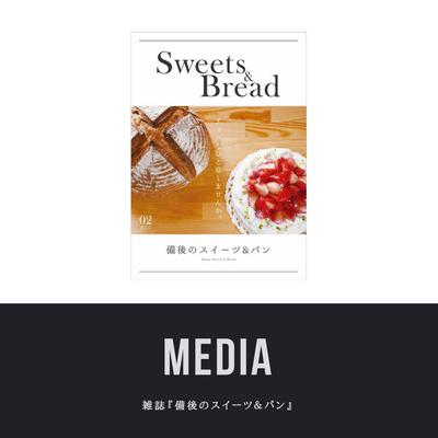 【雑誌】備後のスイーツ&パン