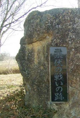 巣伏村の戦いの地